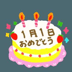1月の誕生日の方に送るケーキ