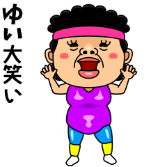 ダンシング★ゆい★ 名前スタンプ
