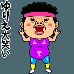 LINEスタンプ「ダンシング☆ゆりえ☆ 名前スタンプ」 | 24種類 | 250円