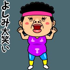 ダンシング★よしみ★ 名前スタンプ