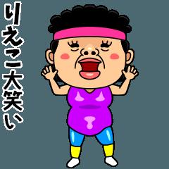 ダンシング★りえこ★ 名前スタンプ