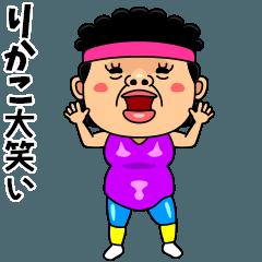ダンシング★りかこ★ 名前スタンプ