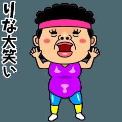 ダンシング★りな★ 名前スタンプ