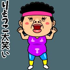 ダンシング★りょうこ★ 名前スタンプ
