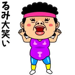 ダンシング★るみ★ 名前スタンプ
