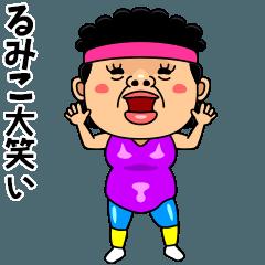 ダンシング★るみこ★ 名前スタンプ