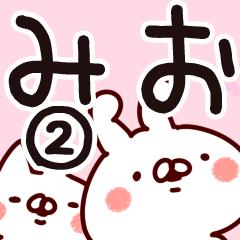 【みお】専用2