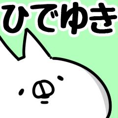 【ひでゆき】専用