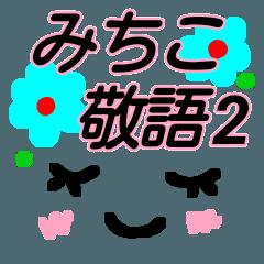 【みちこ】が使う顔文字スタンプ 敬語2