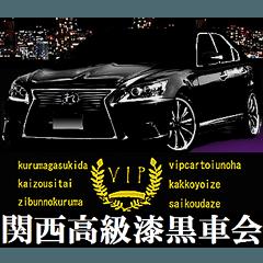 関西高級漆黒車会