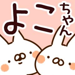 【よこちゃん】専用