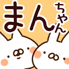 【まんちゃん】専用