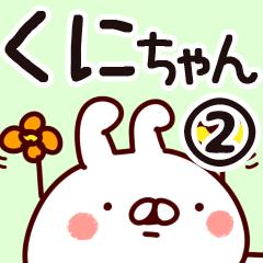 【くにちゃん】専用2