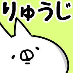【りゅうじ】専用