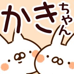 【かきちゃん】専用