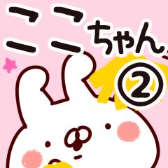 【ここちゃん】専用2