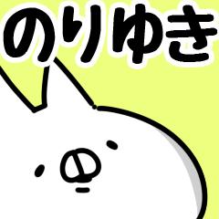 【のりゆき】専用