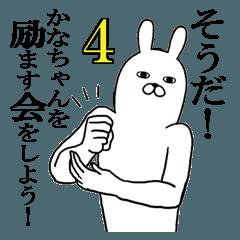 かなちゃんが使う面白名前スタンプ4【冬】