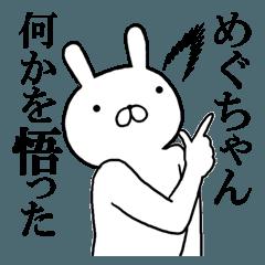 めぐちゃんの名前スタンプ(最先端)