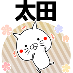 (40個入)太田の元気な敬語入り名前スタンプ