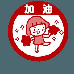 動く!中国語(台湾語)女の子_スタンプ風