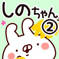 【しのちゃん】専用2