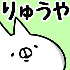 【りゅうや】専用