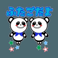 パンダのくせに生意気だ(双子育児編)