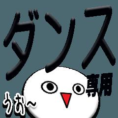 ★超ダンス専用★(ダンサー専用)