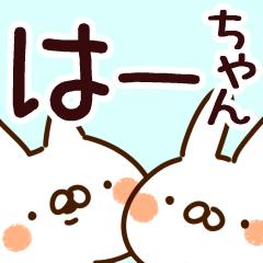 【はーちゃん】専用