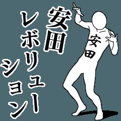 安田レボリューション