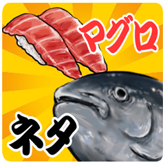シュールなマグロ【第4弾】