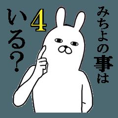 みちよが使う面白名前スタンプ4【冬】