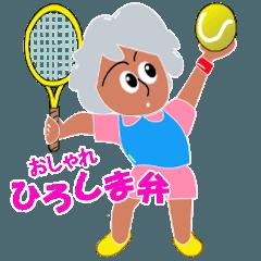 テニス大好きおばあちゃん(広島弁編)