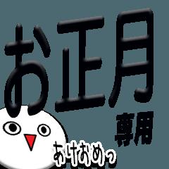 ★超お正月専用★(2018)