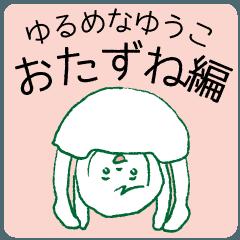 ゆるゆるゆるめなゆうこ 〜おたずね編〜