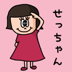 カワイイ『せっちゃん』のネームスタンプ