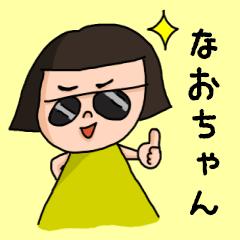 カワイイ『なおちゃん』のネームスタンプ