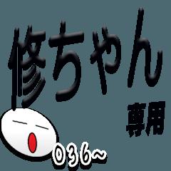 ★超修ちゃん専用★(O36一択)
