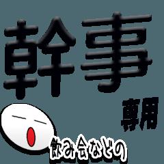 ★超幹事専用★(幹事になった方専用)