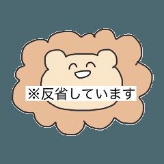 [LINEスタンプ] 何でも伝えてくれるライオン 2