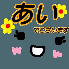 【あい】が使う顔文字スタンプ 敬語