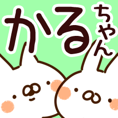 【かるちゃん】専用