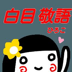 名前スタンプ【ひろこ】白目な女の子 敬語