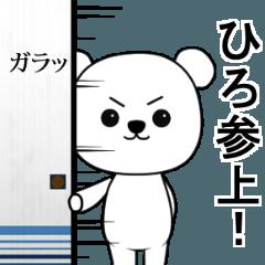 ☆ひろ☆が使うスタンプ
