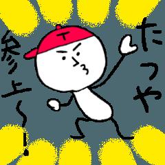 たつやのスタンプ!うえ〜い
