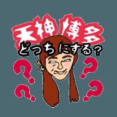 福岡のエリちゃん専用〜いとしのエリー〜