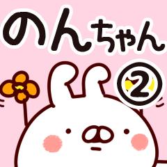 【のんちゃん】専用2
