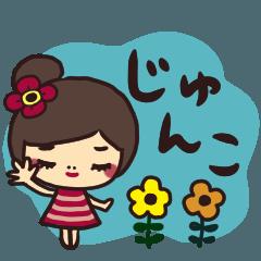 ◆じゅんこさんが毎日使える名前スタンプ◆