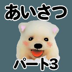 1日のあいさつ【犬のスタンプ】第3弾